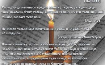 молитвы святым