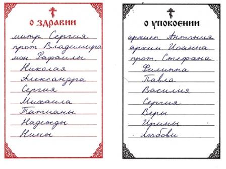 церковные записки