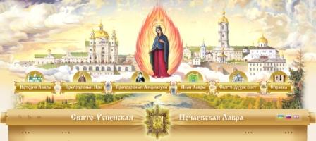 Почаевская лавра