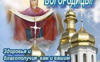 покрова Богородицы