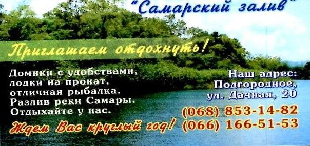 samarskij-zaliv