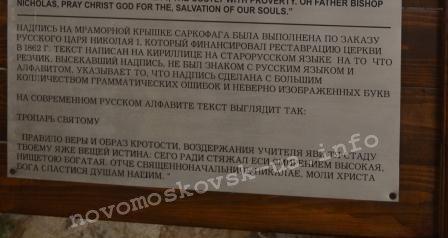 надпись на саркофаге