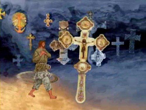 твой крест