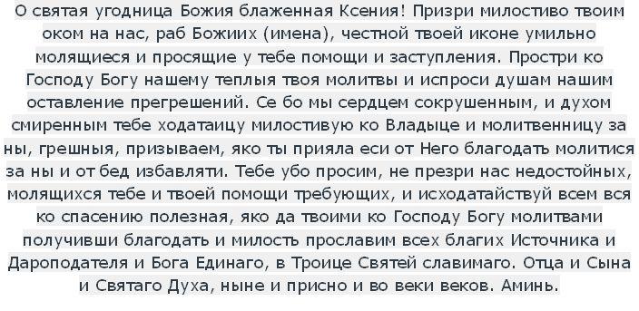 молитвв ксении петербурской
