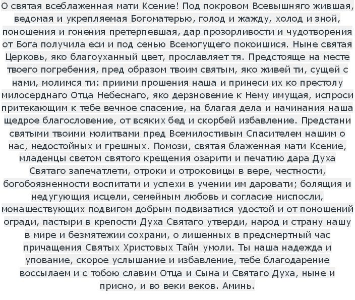 молитва ксении петербуржской