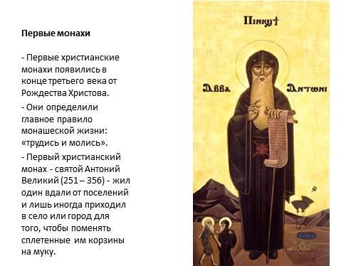 первый монах Антоний