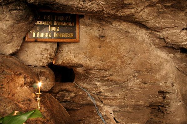 пещерка иова