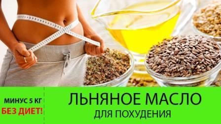 льняное масло для похудения отзывы