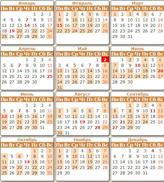 венчальный календарь