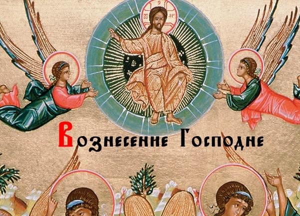 Вознесение Господне в 2021 году: дата, история праздника