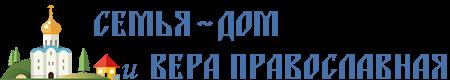 Логотип сайта Семья, дом и вера православная