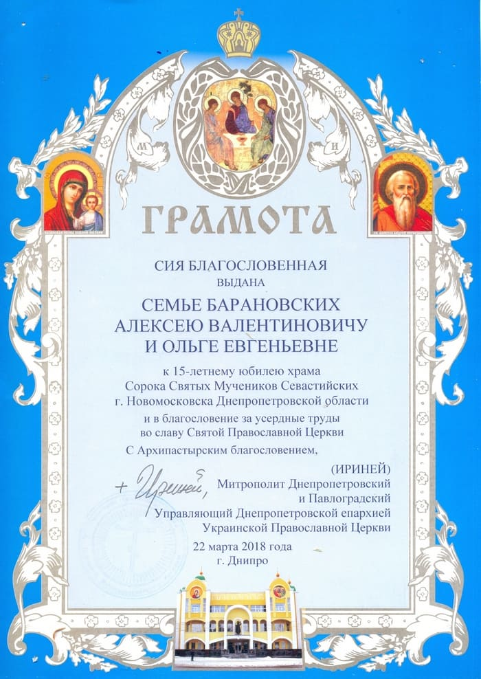 грамота от митрополита Иринея